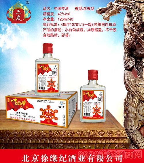 三发中国梦酒125ml