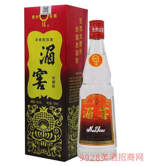湄窖酒珍藏版52度500ml