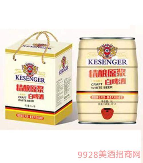 桶装凯森格精酿原浆啤酒
