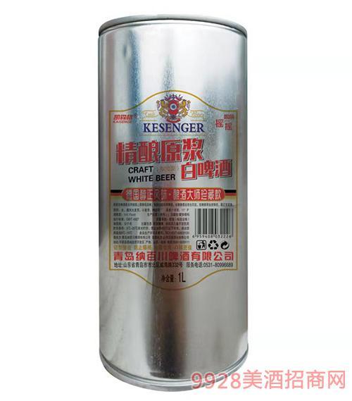 凯森格精酿原浆白啤酒(背标)