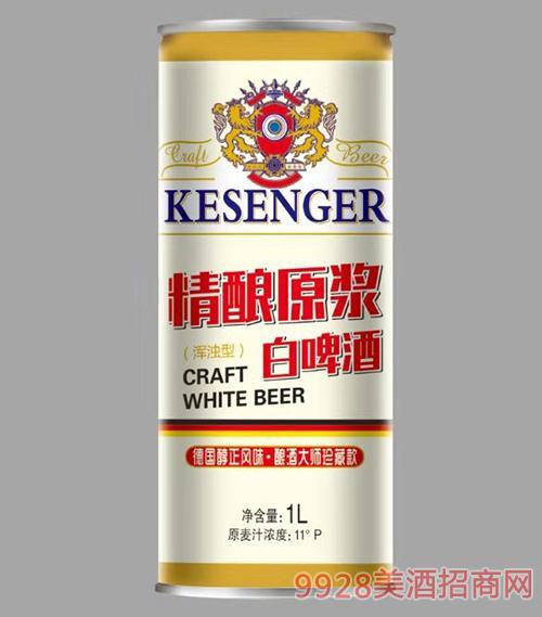 凯森格精酿原浆白啤酒(箱)