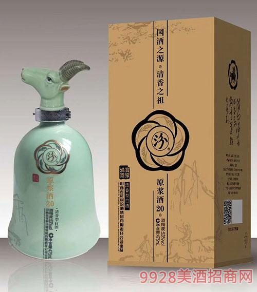 汾原浆酒20十二生肖羊