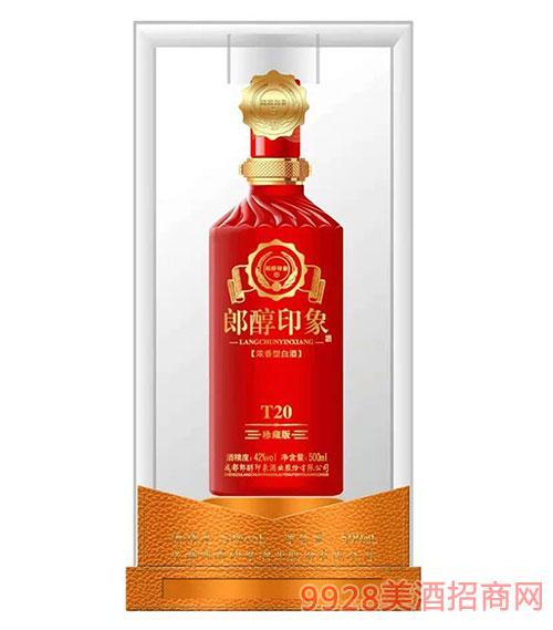 郎醇印象酒T20珍藏版42度500ml