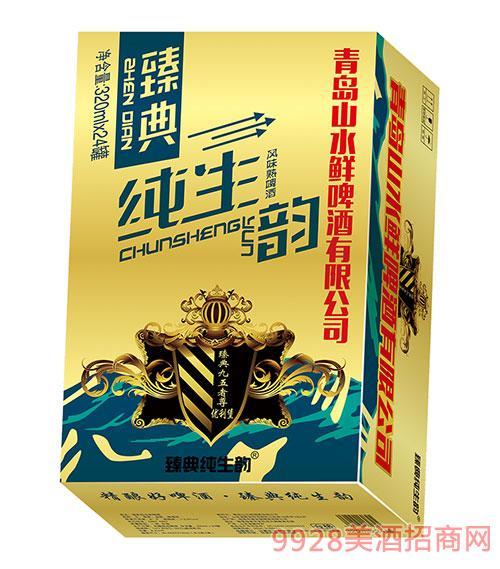 臻典纯生韵啤酒320ml