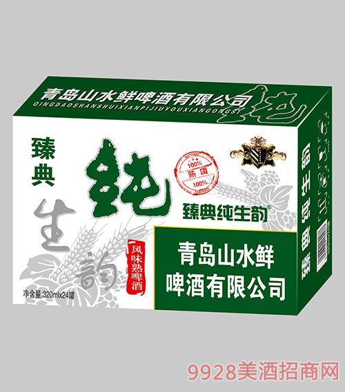 臻典纯生韵啤酒320mlx24罐熟啤酒