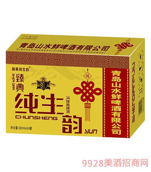 臻典纯生韵啤酒320mlx24罐