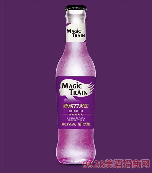新动力火车苏打酒(紫)