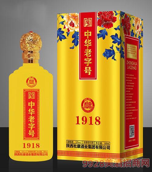 白水杜康1918酒52度500ml