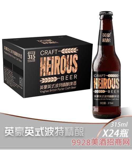 英豪英式波特精�啤酒315ml