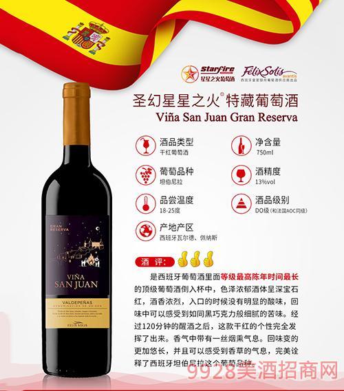 圣幻星星之火特藏葡萄酒