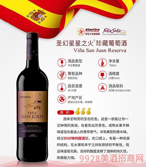 圣幻星星之火珍藏葡萄酒