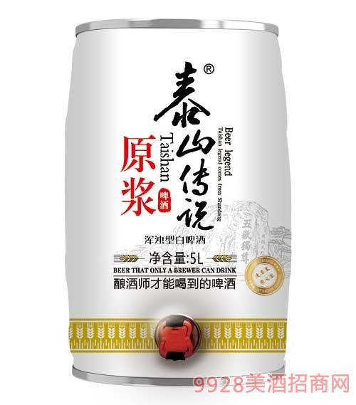 泰山传说5L原浆白啤酒