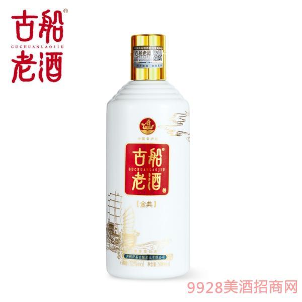 古船老酒金典白瓶52度清香型��Z白酒