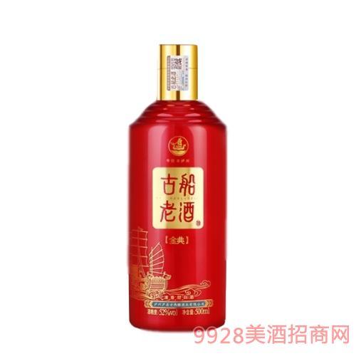 古船老酒金典�t瓶52度清香型��Z白酒