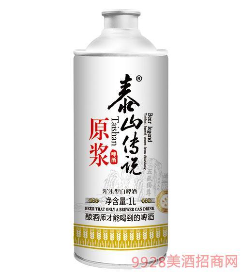 泰山�髡f1L桶尖原�{白啤酒
