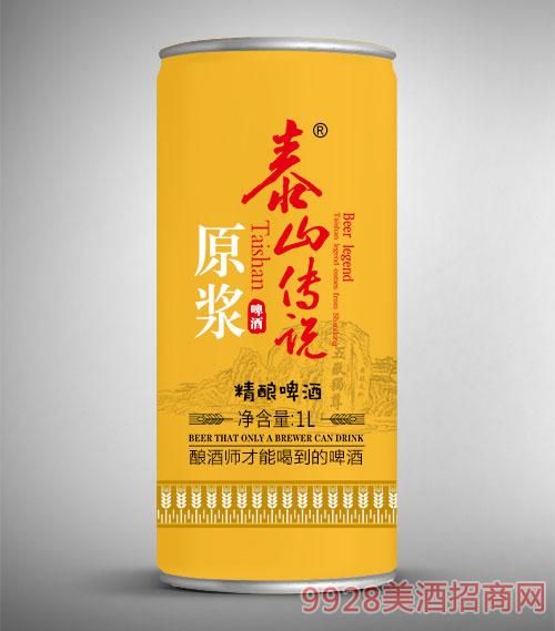 泰山传说1L平口桶精酿啤酒