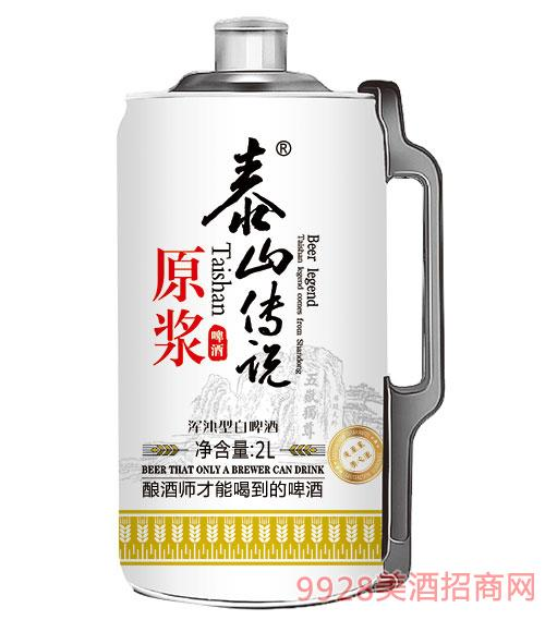 泰山传说2L桶原浆白啤酒