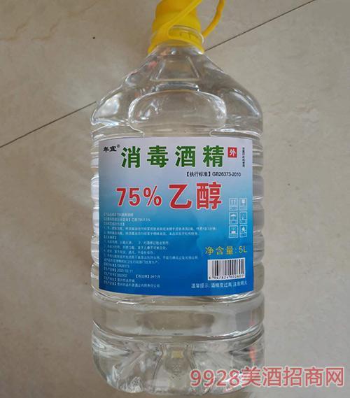 消毒酒精(外用)75%乙醇