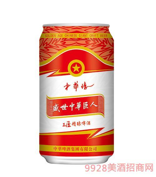 盛世中华巨人啤酒中华情330ml罐