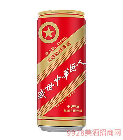 盛世中华巨人大师精酿啤酒纤体罐330ml