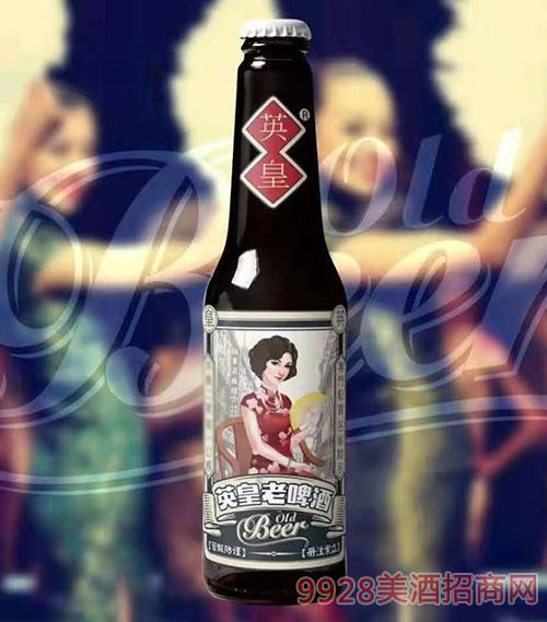英皇老啤酒瓶�b