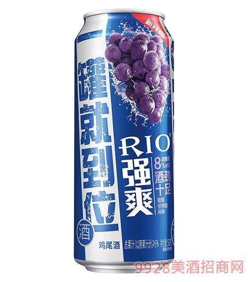 RIO-8度��爽�u尾酒葡萄味500ml