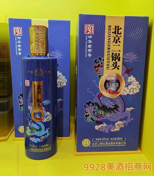 北京二锅头酒-京道1163-50度 蓝