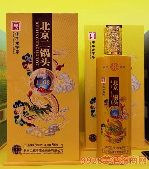 北京二锅头酒-京道1163-50度 黄
