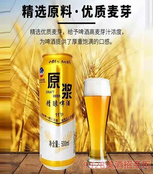 茅台镇原浆精酿啤酒500ml
