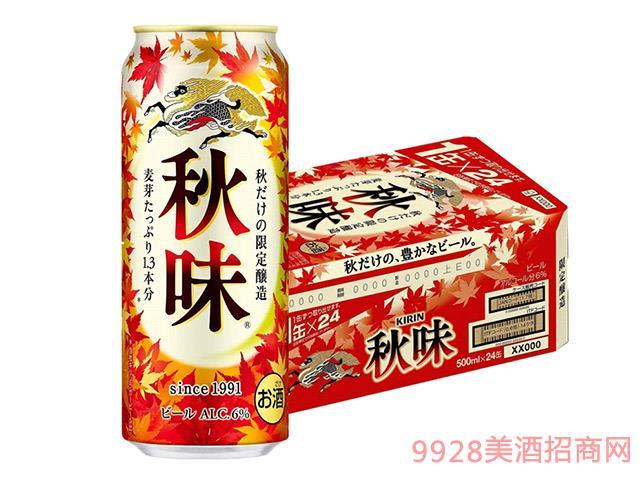 麒麟秋味啤酒-秋季限定版