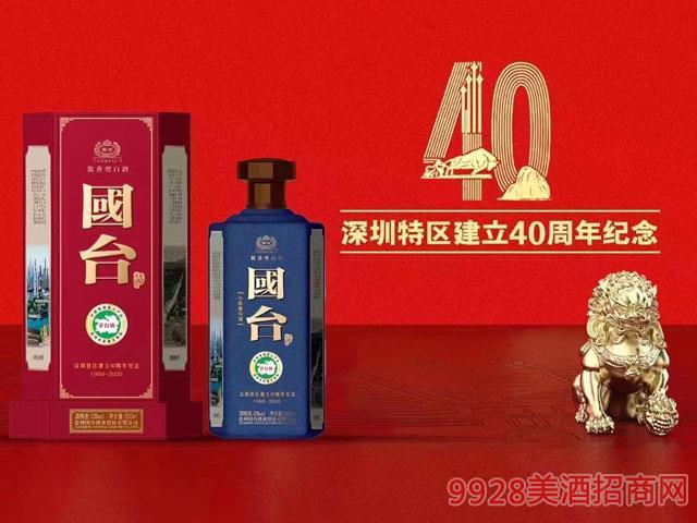 国台·深圳特区建立40周年纪念酒