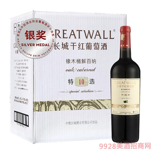 长城 特选10 橡木桶解百纳干红葡萄酒 750ml