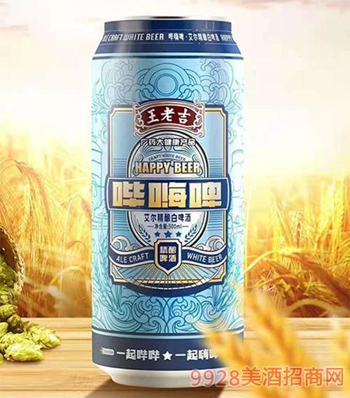 王老吉�羿似 ぐ���精�白啤酒