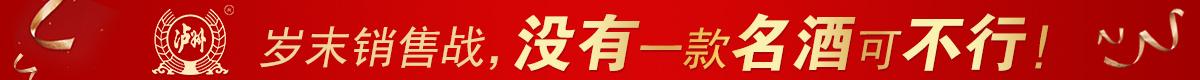泸州・原味老窖酒全网营销