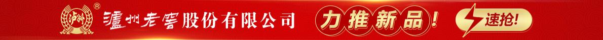 泸州·原味老窖酒全网营销