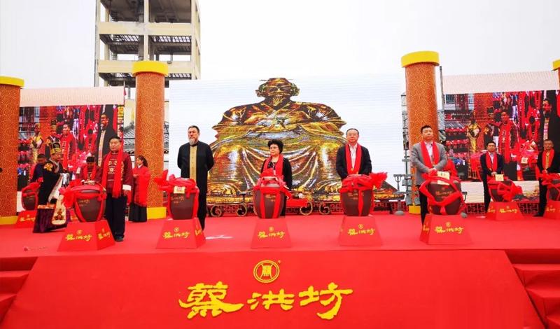 河南蔡洪坊酒业戊戌年封坛大典