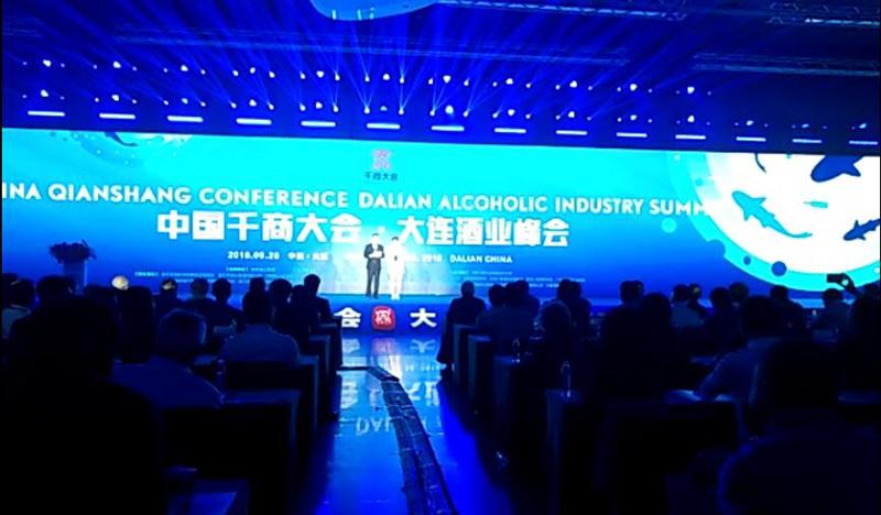 美酒直播|2018中国千商大会大连峰会现场直播