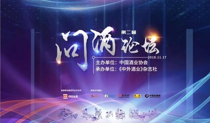 中国国际酒业博览会第二届问酒论坛
