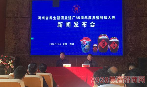 河南省养生殿酒业建厂85周年庆典暨封坛大典新闻发布会隆重举行