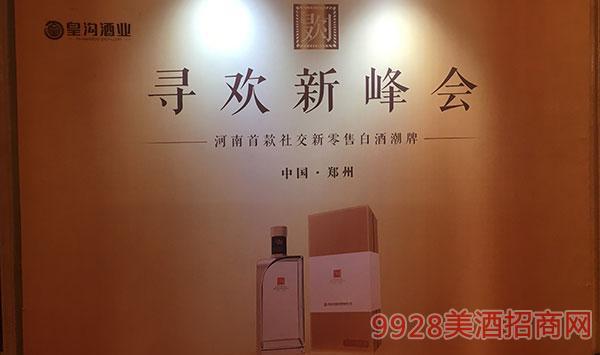 """皇沟酒业""""寻欢新峰会"""",河南首款社交新零售白酒全面上市!"""
