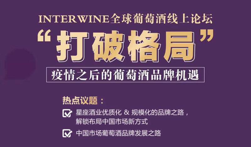 打破格局-全球葡萄酒线上论坛