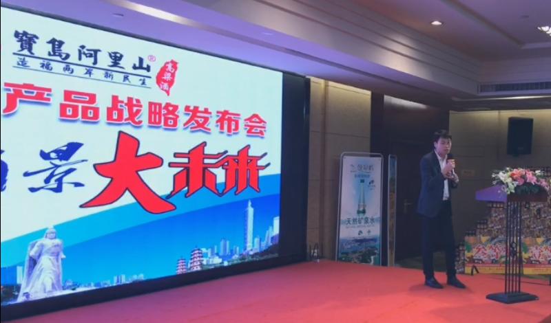 2020宝岛阿里山福建市场战略产品发布会