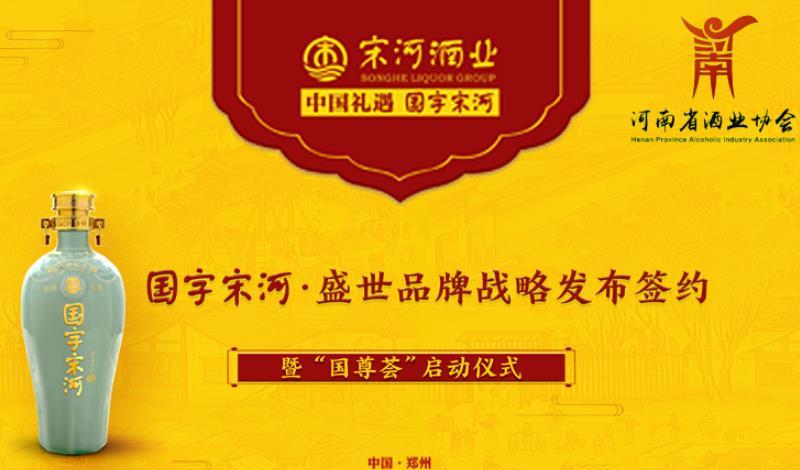 国字宋河·盛世品牌战略发布&签约