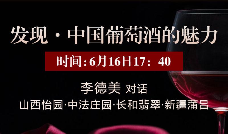 发现中国葡萄酒的魅力