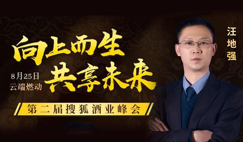 第二届搜狐酒业峰会开幕在即