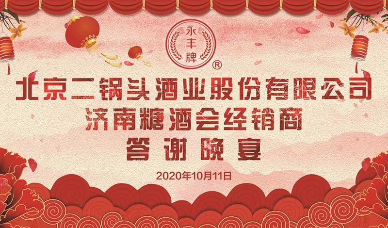 北京二锅头酒业股份有限公司济南糖酒会经销商答谢晚宴