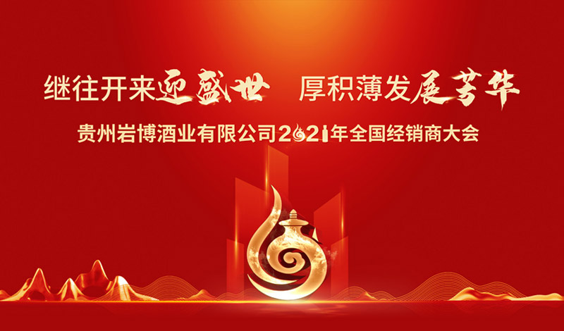 2021年贵州岩博酒业有限公司全国经销商大会