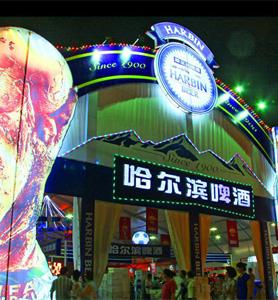 2014中国哈尔滨国际啤酒节
