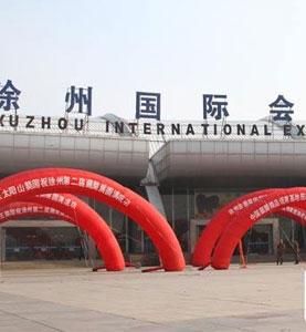 2017第五届中国东部(徐州)国际糖酒会