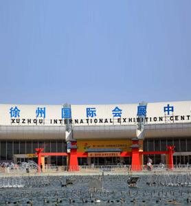 2018第7届中国东部(徐州)国际糖酒会